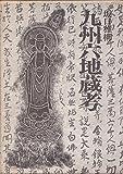 九州六地蔵考 (1979年)