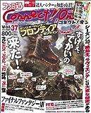 ファミ通Connect!On-コネクト!オン- Vol.37 JANUARY(エンターブレインムック)