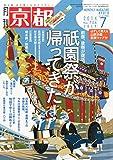 月刊 京都 2014年 07月号 [雑誌]