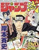 ジャンプ流!DVD付分冊マンガ講座(2) 2016年 2/4 号 [雑誌]