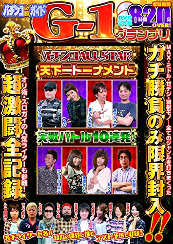 パチンコ必勝ガイド G-1グランプリ~パチンコALL STAR 天下一トーナメント~ (<DVD>)