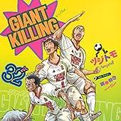 GIANT KILLING(32) (モーニングKC)