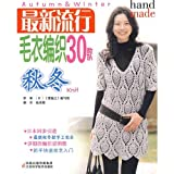 30 of the latest trends in knitting sweaters: Winter(Chinese Edition)