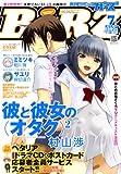 コミック BIRZ (バーズ) 2010年 07月号 [雑誌]