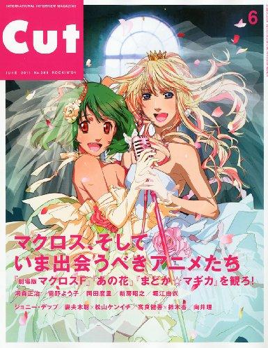 Cut (カット) 2011年 06月号 [雑誌]
