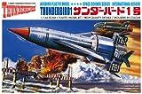 1/144 サンダーバードシリーズ No.01 サンダーバード1号