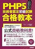 PHP公式資格教科書 PHP5技術者認定初級試験合格教本