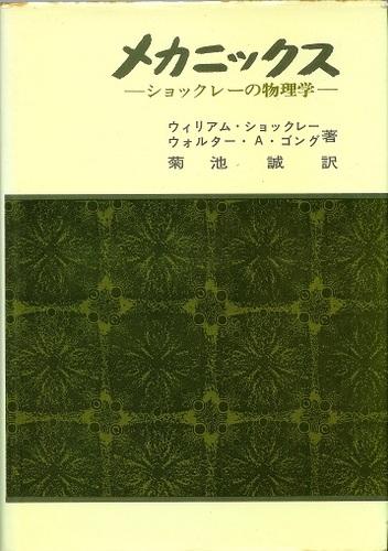メカニックス―ショックレーの物理学 (1968年)