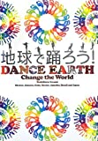 地球で踊ろう!   DANCE EARTH 〜CHANGE THE WORLD〜(DVD付き))
