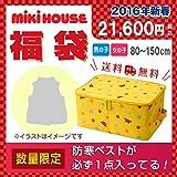 MIKIHOUSE(ミキハウス)防寒ベストが必ず1点入ってる!!ミキハウス2万円(税別)☆福袋 2016年 男の子(120cm・5-6才)