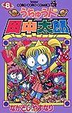 うちゅう人田中太郎(8) (てんとう虫コミックス)