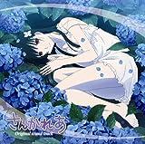 TVアニメ さんかれあ オリジナルサウンドトラック