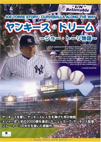 ヤンキース・ドリーム~ジョー・トーリ物語~ [DVD]
