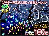 【ご予約12月中旬入荷予定】ソーラー充電式 LEDイルミネーション【赤青黄緑・計100球】12m 光センサー内蔵で自動ON/OFF切替 クリスマスイルミに