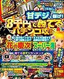 パチンコ攻略の裏増刊 甘デジでミドル・MAXより稼げ!3千円で勝てるパチンコ攻略