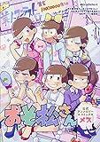 おそ松さん公式アンソロジーコミック 【メス】 (ジーンピクシブシリーズ) / おそ松さん製作委員会 のシリーズ情報を見る