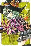 山田くんと7人の魔女(4) (少年マガジンコミックス)