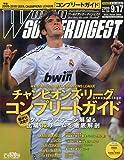 WORLD SOCCER DIGEST (ワールドサッカーダイジェスト) 2009年 9/17号 [雑誌]