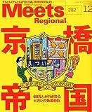 Meets Regional (ミーツ リージョナル) 2011年 12月号 [雑誌]