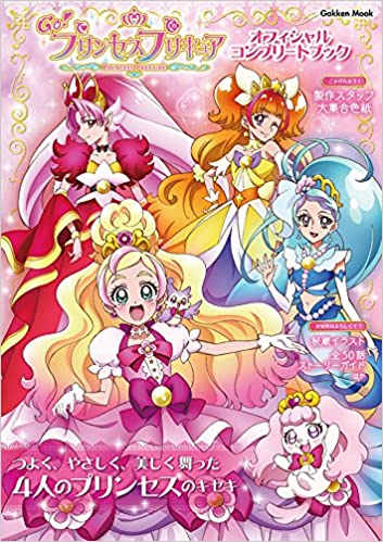 Go!プリンセスプリキュア オフィシャルコンプリートブック