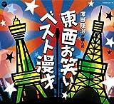 東西お笑いベスト漫才(DVD付)
