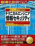 3週間完全マスター テクニカルエンジニア(情報セキュリティ) 2008年版