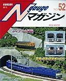 Nゲージマガジン 52号 2009年 12月号 [雑誌]