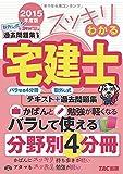 スッキリわかる宅建士 2015年度 (スッキリ宅建士シリーズ)
