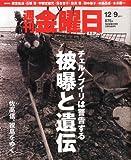 週刊 金曜日 2011年 12/9号 [雑誌]