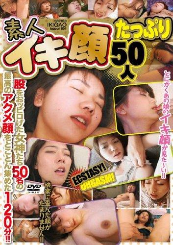 素人 イキ顔たっぷり 50人 ALL/妄想族 [DVD]