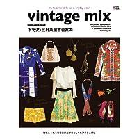 vintage mix 表紙画像