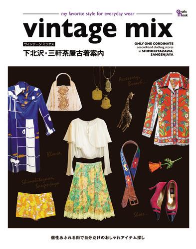 vintage mix 下北沢・三軒茶屋古着案内 大きい表紙画像