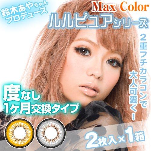 MAX COLOR マックスカラー 1ヶ月使い捨て 1箱2枚入 DIA14.5mm ルルピュアシリーズ 度なし ルルピュア グレー
