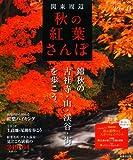 関東周辺秋の紅葉さんぽ '10~'11 (SEIBIDO MOOK)