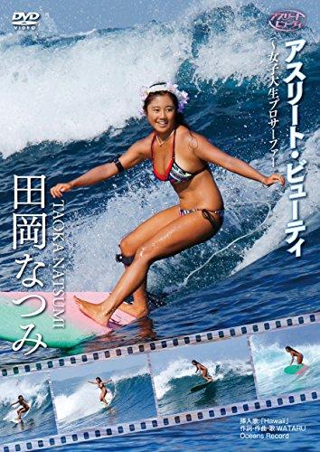 田岡なつみ アスリート・ビューティ ~女子大生プロサーファー 【DVD】
