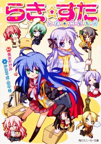 らき☆すた  ひとめこなたに (角川スニーカー文庫 212-2)