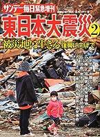 サンデー毎日緊急増刊  東日本大震災2  2011年 4/23号 [雑誌]