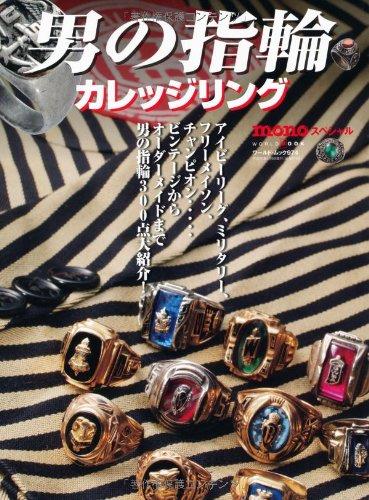 男の指輪 カレッジリング (ワールド・ムック974)