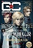 GOOD☆COME [グッカム]vol.17 (TOKYO NEWS MOOK 202号)