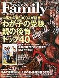 プレジデント Family (ファミリー) 2010年 12月号 [雑誌]