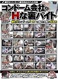 避妊具メーカーS開発部長からの投稿 コンドーム会社のHな裏バイト [DVD]