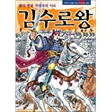 Percocet addiction gayaguk the founder of the kingdom of the King of Iron (Korean edition)