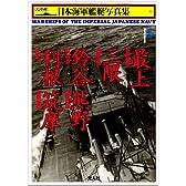 重巡 最上・三隈・鈴谷・熊野・利根・筑摩 (ハンディ判日本海軍艦艇写真集)