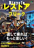 Bicycle レストアフリーク (エイムック 2506)