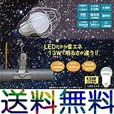 LED電球付クリップランプ「ルミネ」LA-1350LED 850lm