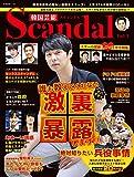 韓国芸能Scandal Vol.1 (G-MOOK) -