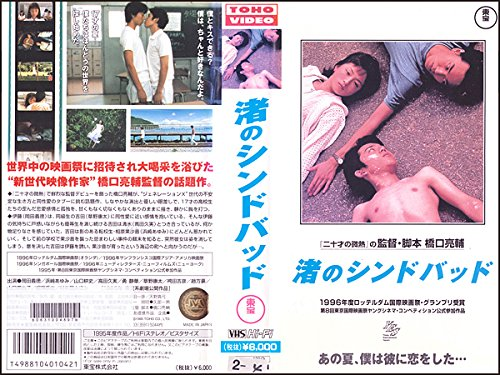 渚のシンドバッド [VHS]