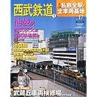 週刊 私鉄全駅・全車両基地 2014年 4/13号 [分冊百科]