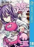 食戟のソーマ 18 (ジャンプコミックスDIGITAL)