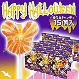 (お菓子) ミッキーマウス ハロウィン 棒付きキャンディ (オレンジヨーグルト) 15個入 ディズニー